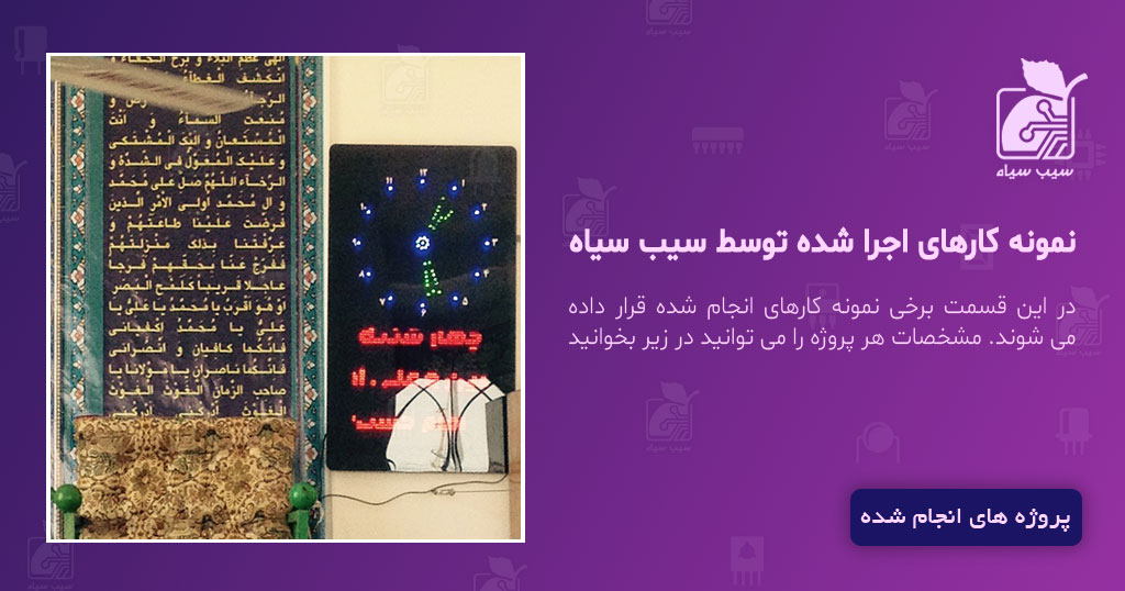 ساعت دیجیتال مسجدی مذهبی مدل SM3 عمودی استان یزد