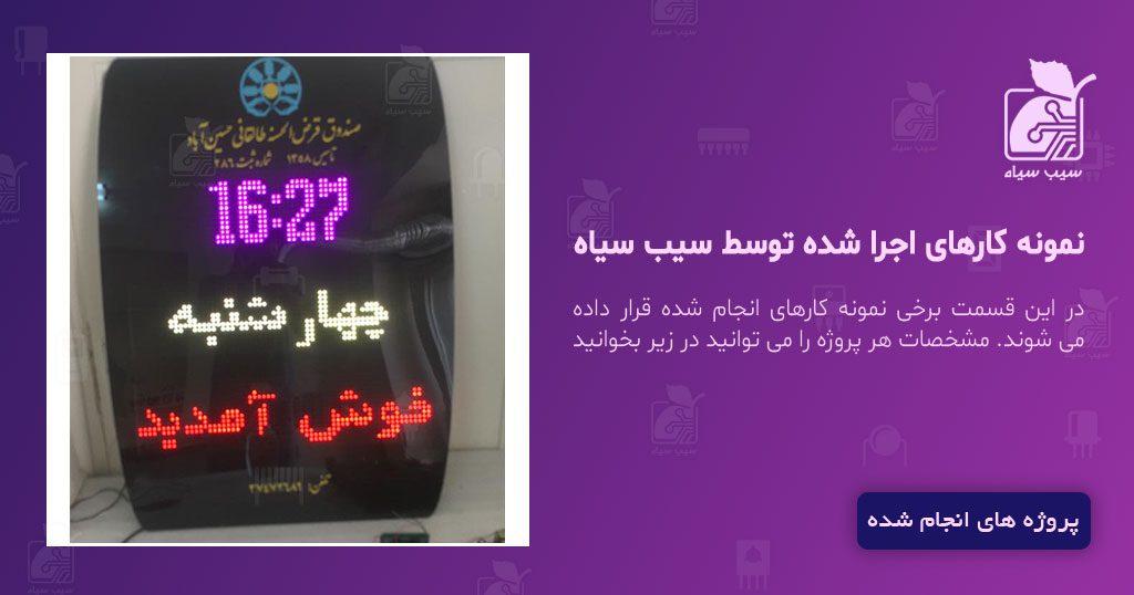 تابلو روان ال ای دی دیجیتال و ساعت بانکی دیواری