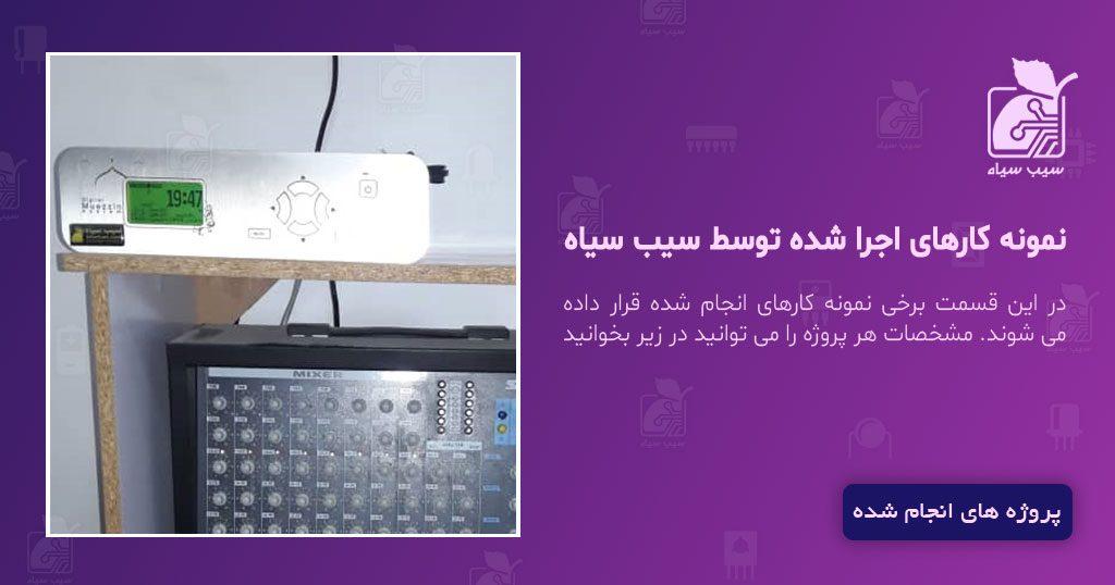 دستگاه هوشمند اذانگو مدل نوا استان فارس