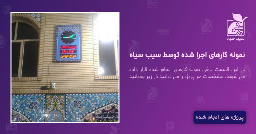 ساعت اذانگو مدل محراب3- استان لرستان شهرستان ازنا