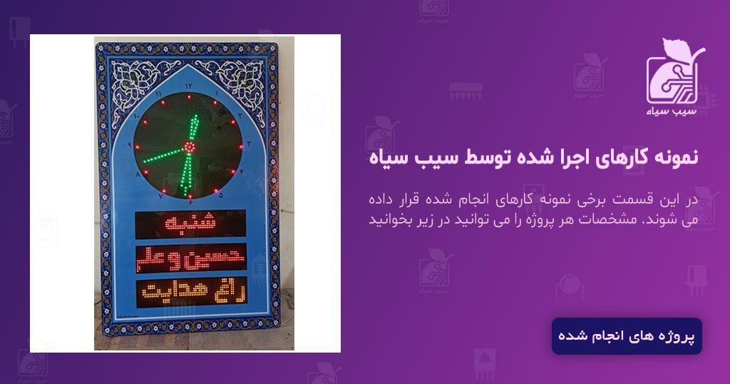 ساعت مسجدی اذانگو استان لرستان-ازنا