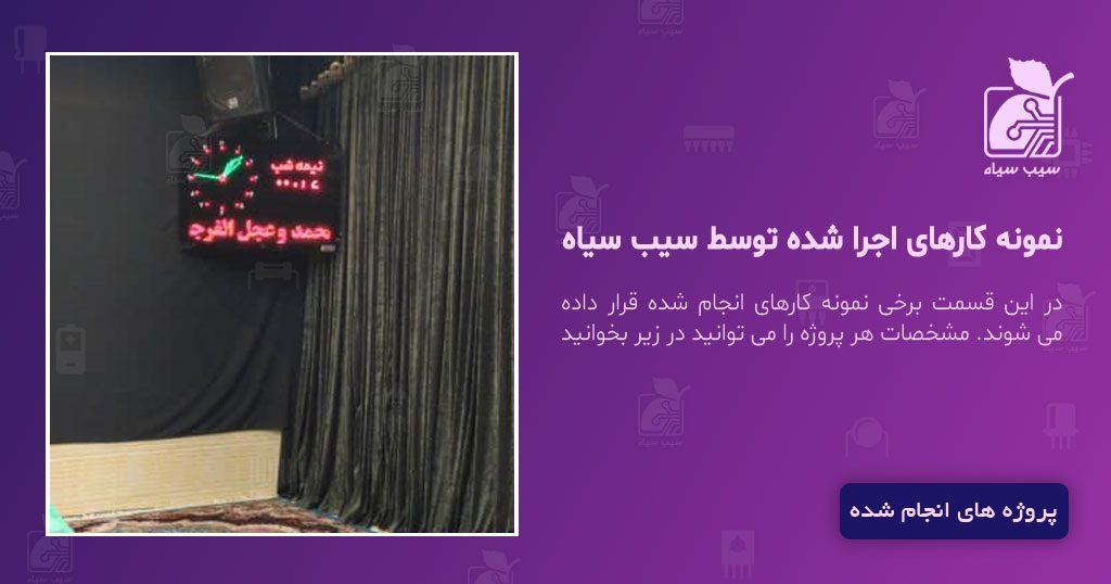 ساعت مسجدیSB3A