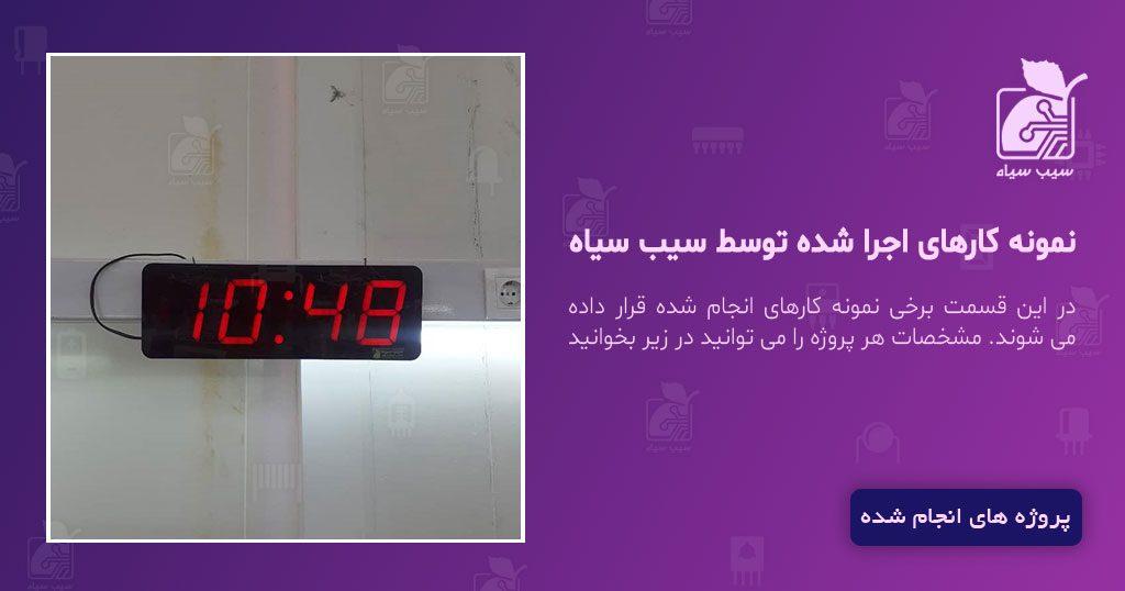 ساعت و تقویم دیجیتال دیواری مدل hm15- شهر رشت کارخانه دستکش گیلان