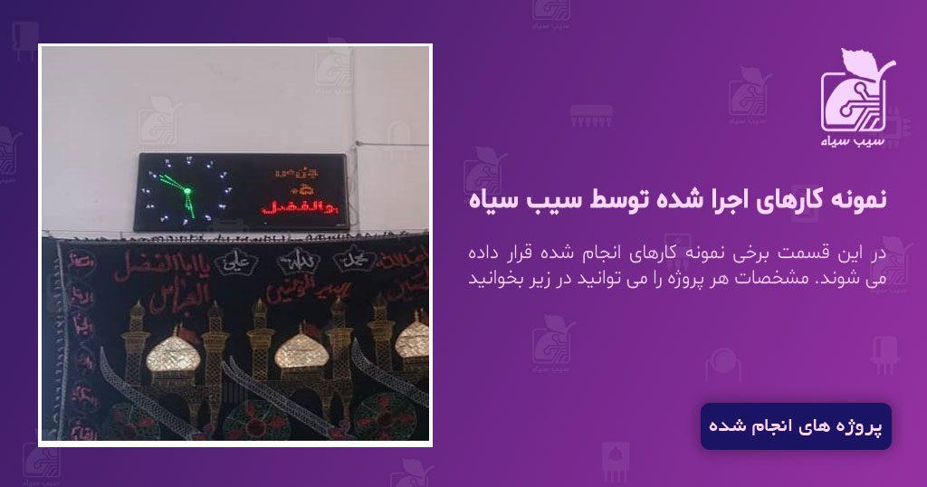 ساعت اذانگو مسجدی. B3 افقی. مسجد حضرت ابوافضل تهران