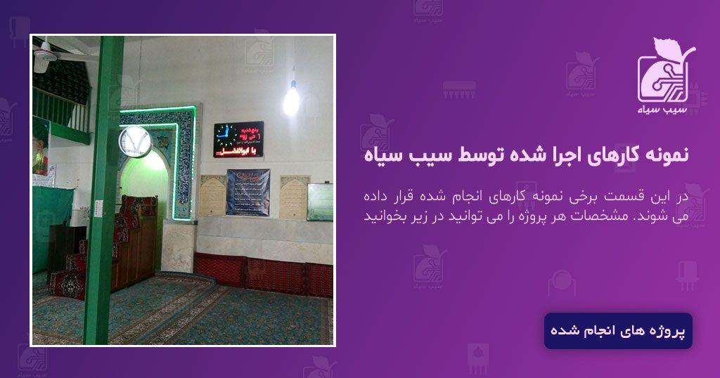 ساعت مسجدی SB3A- مسجد امام موسی کاظم-ساوه روستای دوزج