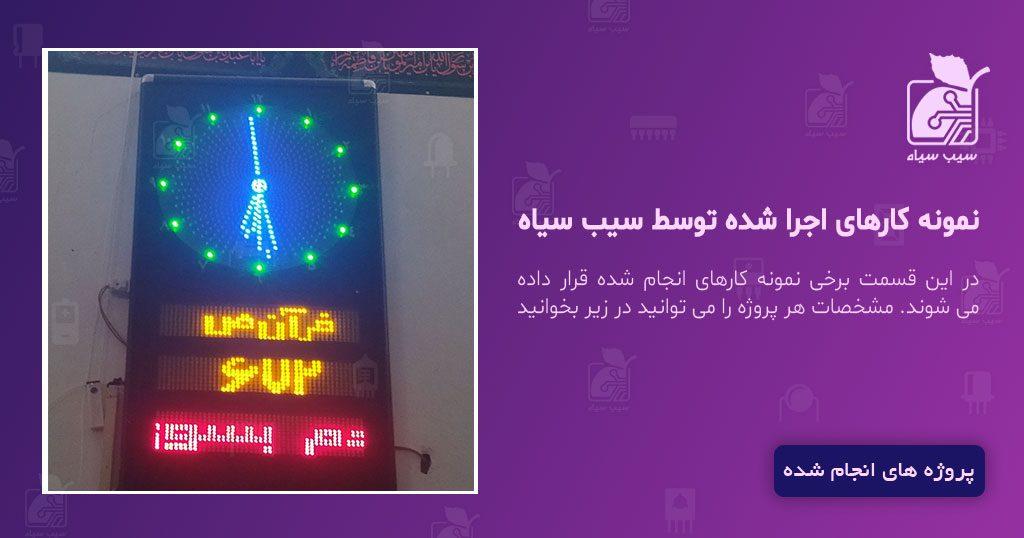ساعت اذانگو مسجدی مدل b3عمودی-استان خراسات رضوی شهرستان جوین