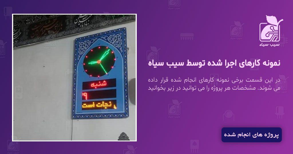 ساعت اذانگو حرم محراب 3