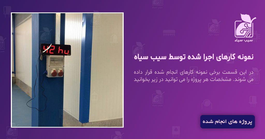 نمایشگر دما و رطوبت-HT1543. ماشین های الکتریکی کهربای مهر خاورمیانه