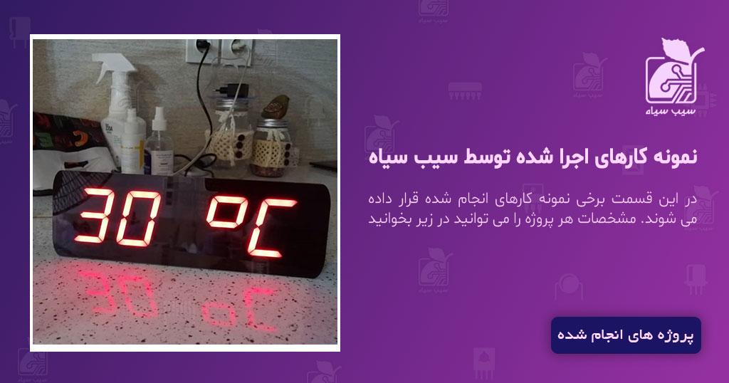 ساعت دیجیتال 10*28 مدل hm12