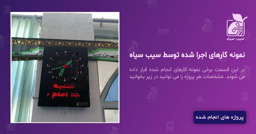 ساعت دیجیتال-sk2 عمودی. مسجد امام سجاد. اراک