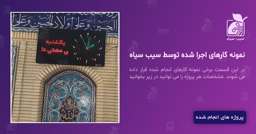 ساعت اذانگو مدل SM2 افقی- استان فارس شهر استهبان