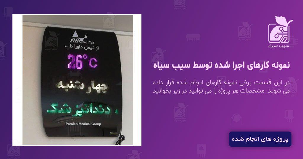 ساعت و تقویم دیجیال اداری بانکی مدل A- شیراز