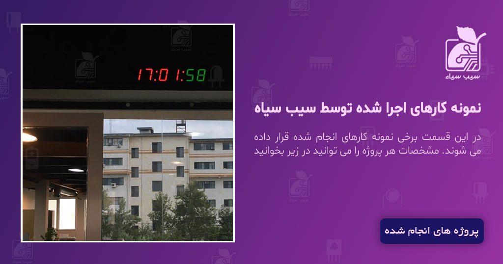 ساعت و تایمر کراسفیت مدل CF1565-استان لاهیجان باشگاه کوشا
