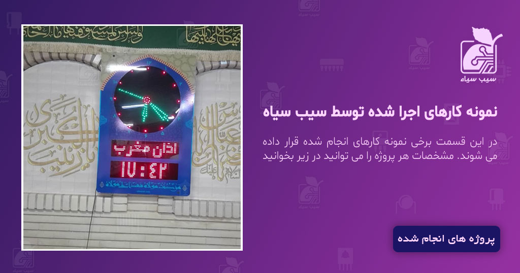 ساعت مسجدی اذانگو smt2