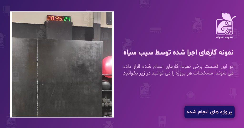 ساعت و تایمر ورزشی کراس فیت CF1565-باشگاه ورزشی اوگ. کرمان
