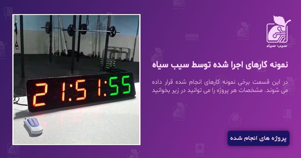 ساعت و تایمر ورزشی CF1565