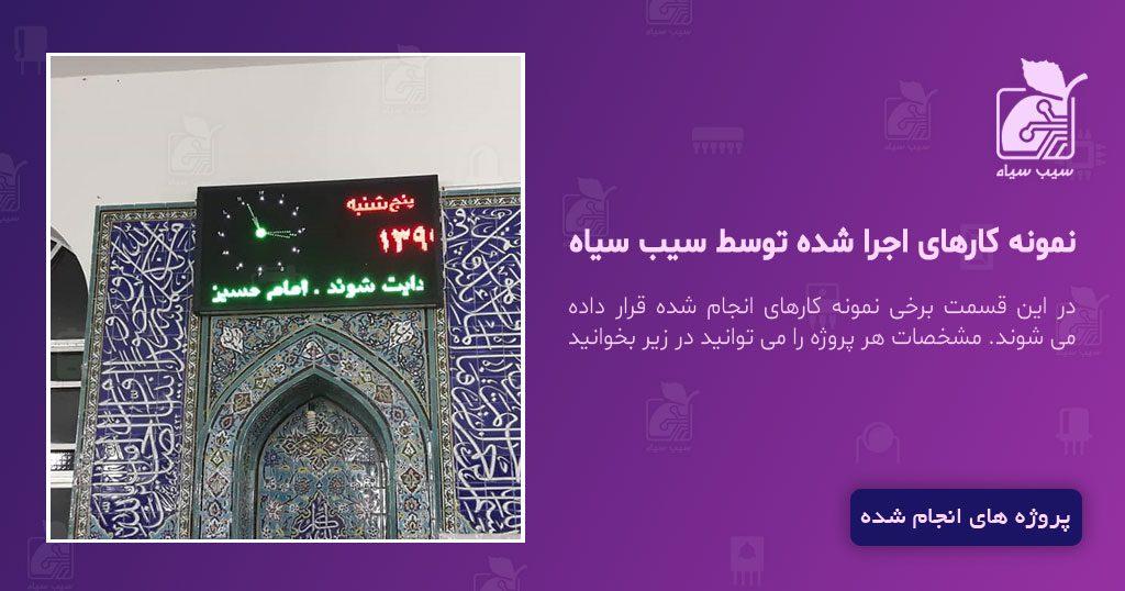 ساعت مسجدی bm4 افقی- مسجد جامع روستا پوروا