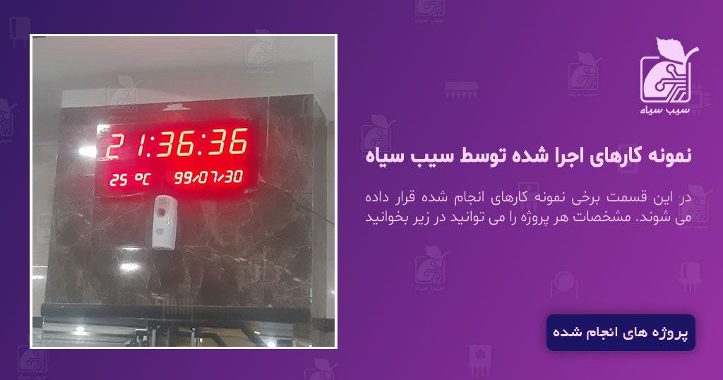 ساعت دیواری دیجیتال باشگاهی hms35