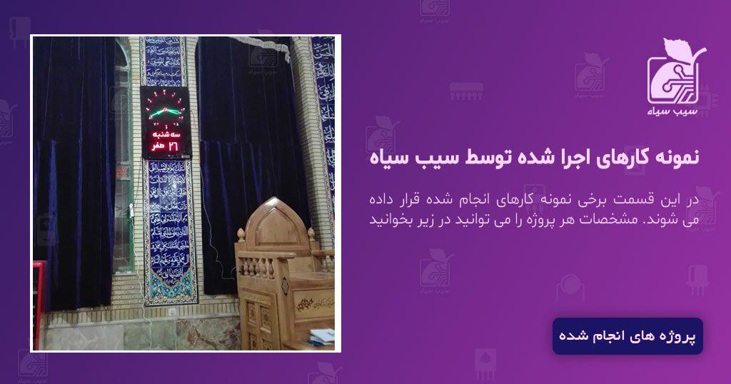 ساعت مسجدی SM2 عمودی-امامزاده بی بی شهر مزایجان بوانات
