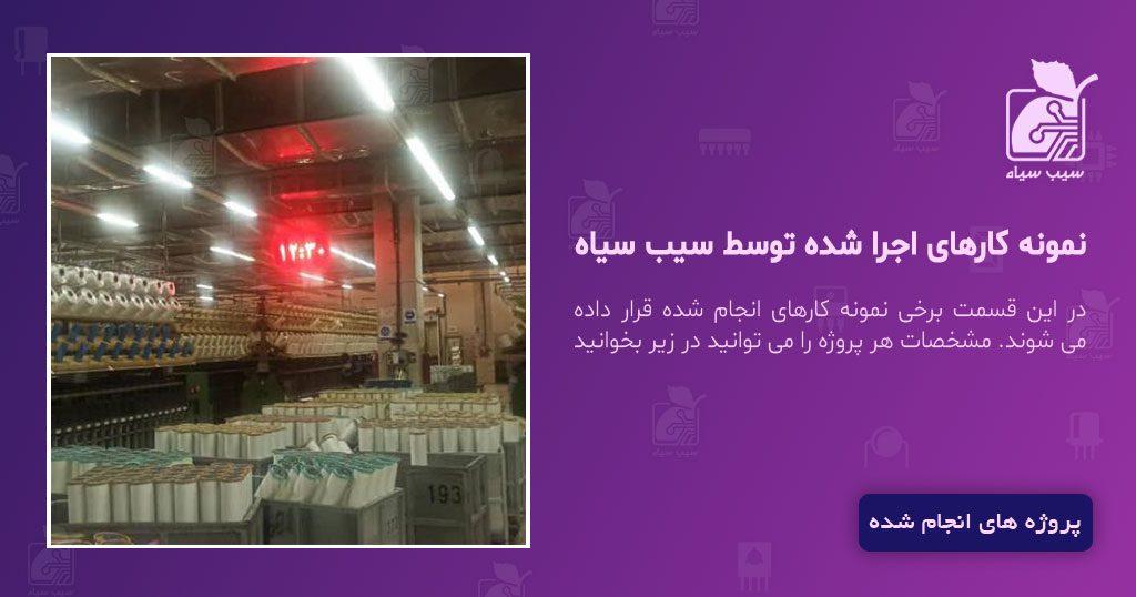 ساعت صنعتی دیجیتال بزرگ مدل hm42 کارخانه کیان کرد شهرستان ملایر