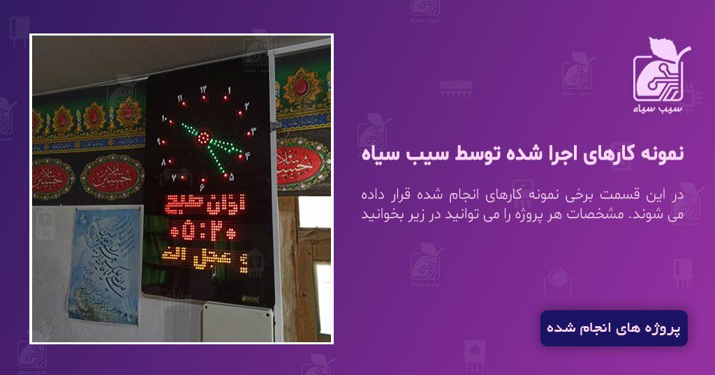 ساعت دیجیتال اذانگو sk3 عمودی قایمشهر مازندران