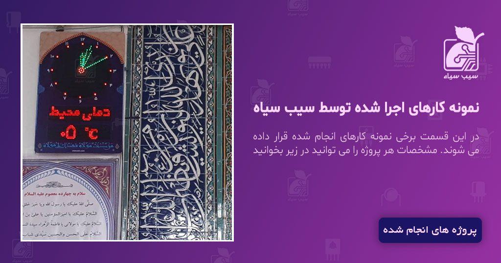 ساعت حرم امام رضا اذانگو مدل SMT2  مسجد فاطمه الزهرا استان اصفهان
