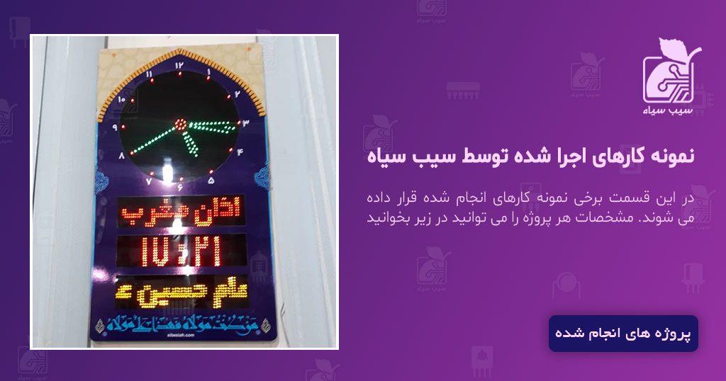 ساعت دیجیتال اذانگو مدل smt3 استان زنجان