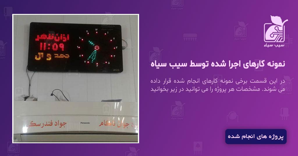 ساعت دیجیتال اذانگو مدل sk3افقی استان گلستان