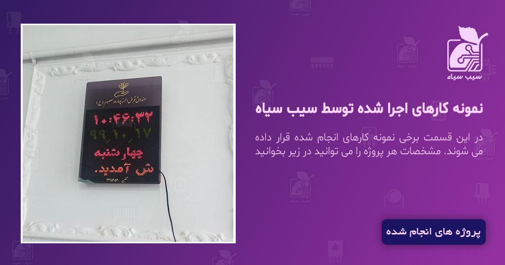 ساعت و تقویم دیجیتال A2 صندوق قرض الحسنه بابل