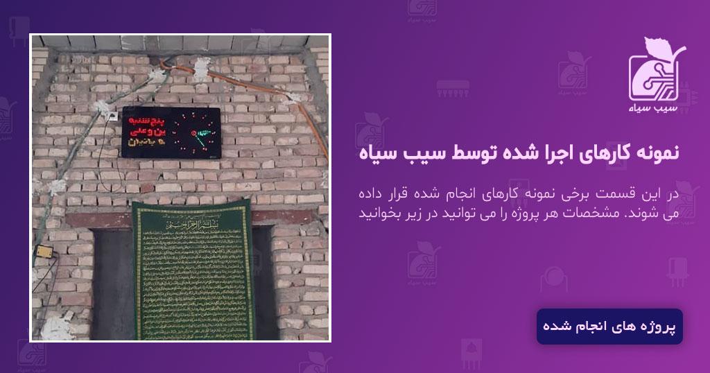 ساعت دیجیتال اذانگوsk3 افقی مسجد روستای خورنگان فسا