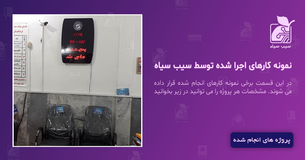 ساعت و تقویم بانکی مدل B موسسه قرض الحسنه فرهنگیان جویبار