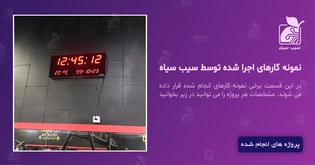 ساعت دیجیتال دیواری hms35