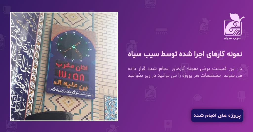 ساعت اذانگو مسجدی SMT3 مسجد حضرت فاطمه شیراز