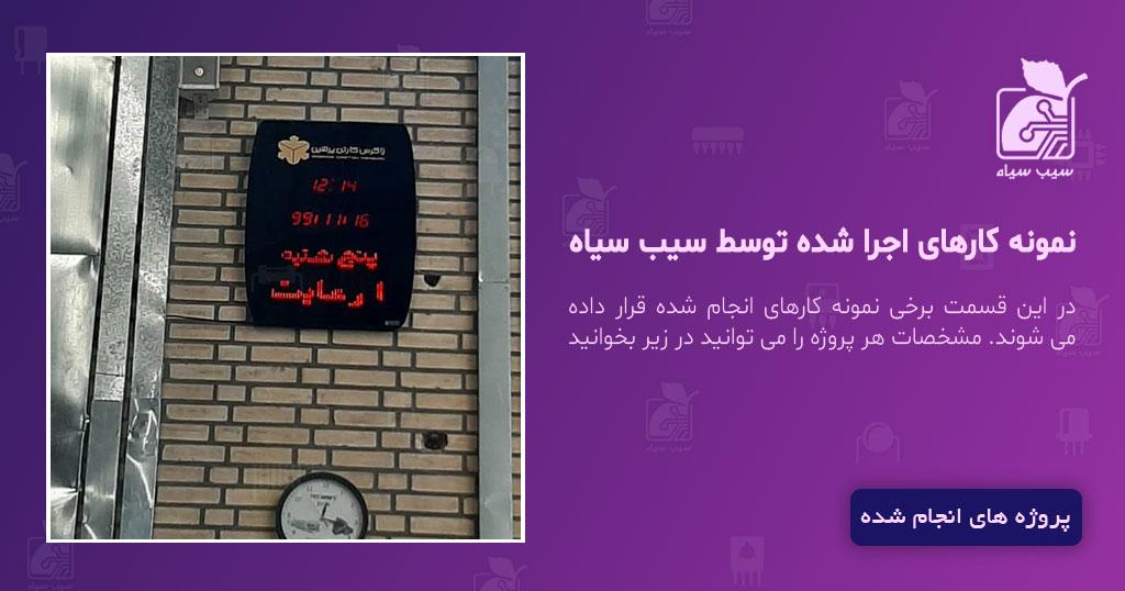 ساعت و تقویم بانکی مدل B  شرکت کارتن سازی زاگرس تهران