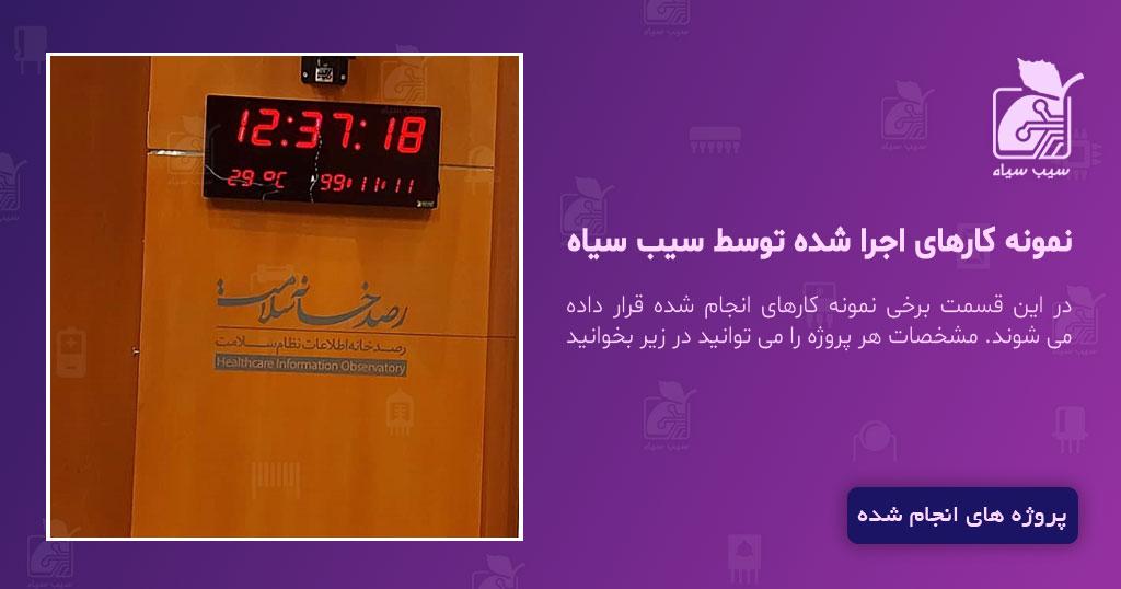 ساعت دیجیتال دیواری hms35  وزارت بهداشت درمان تهران