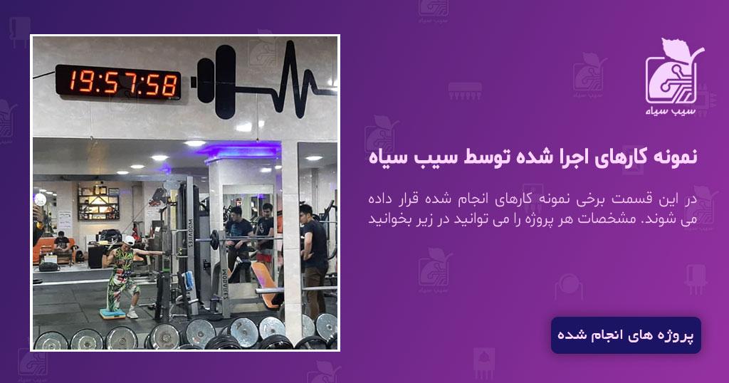 ساعت و تایمر ورزشی hms15