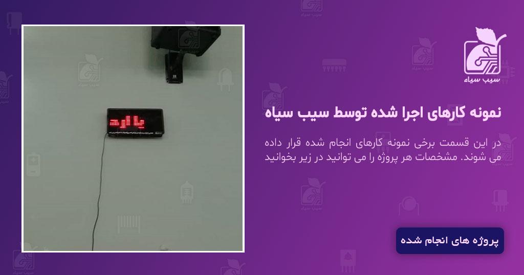 دستگاه اذانگو خودکار مدل نگار