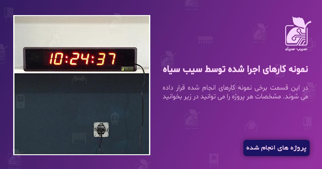 ساعت دیجیتال سالنی مدل HMS11 تهران