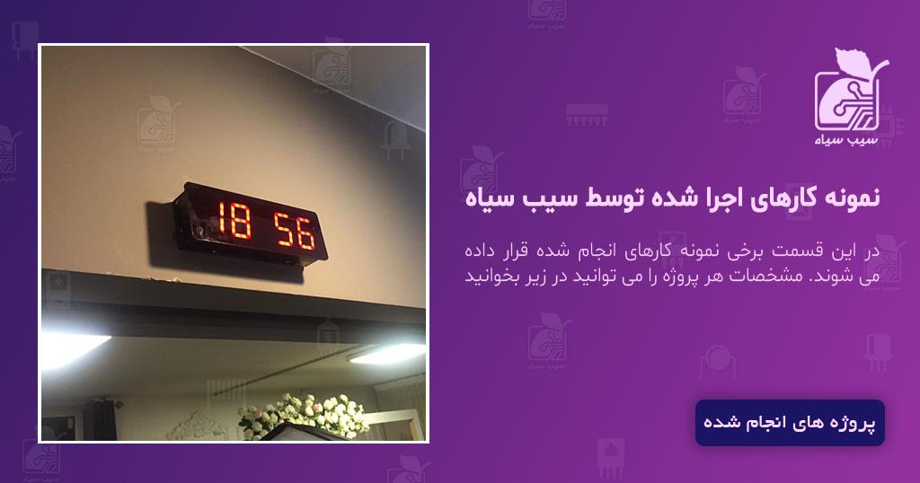 ساعت دیجیتال دیواری hm12