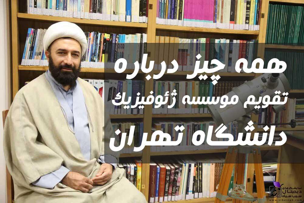 همه چیز درباره تقویم موسسه ژئوفیزیک دانشگاه تهران