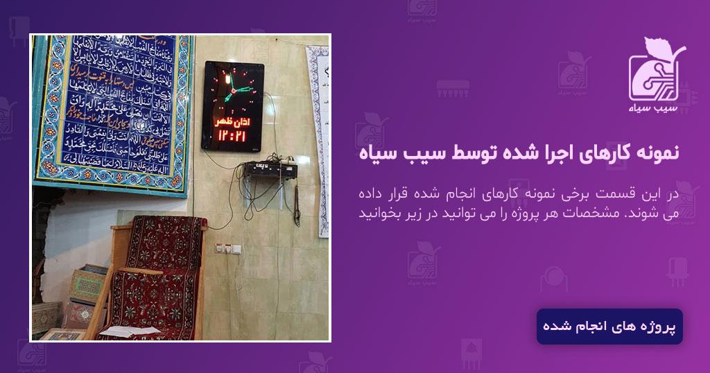 ساعت مسجدی SM2