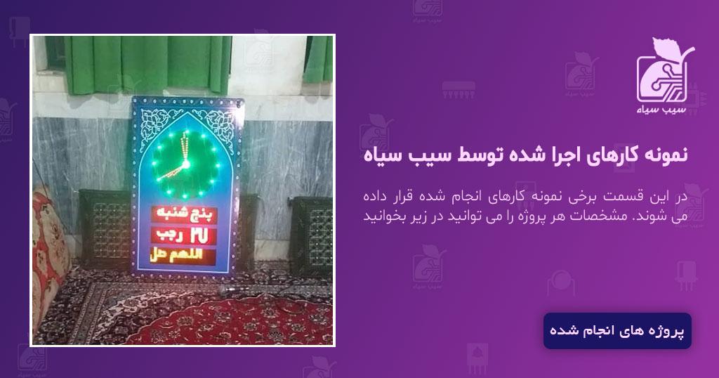 مسجد امام حسین تویسرکان ساعت اذانگو محاب3