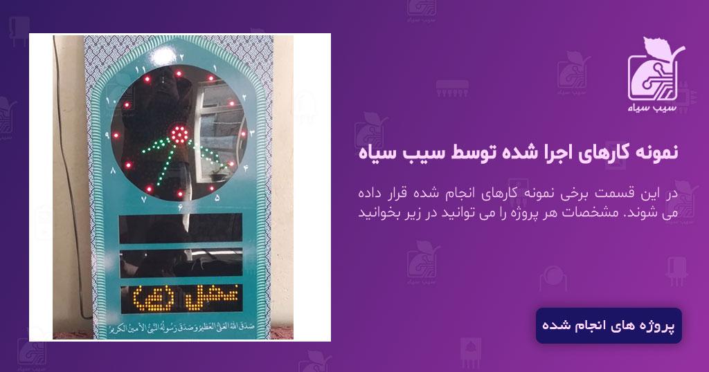ساعت دیجیتال مسجدی SKT3 استان کردستان شهر بیجار