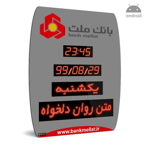 ساعت و تقویم دیجیتال اداری طرح بانک ملت