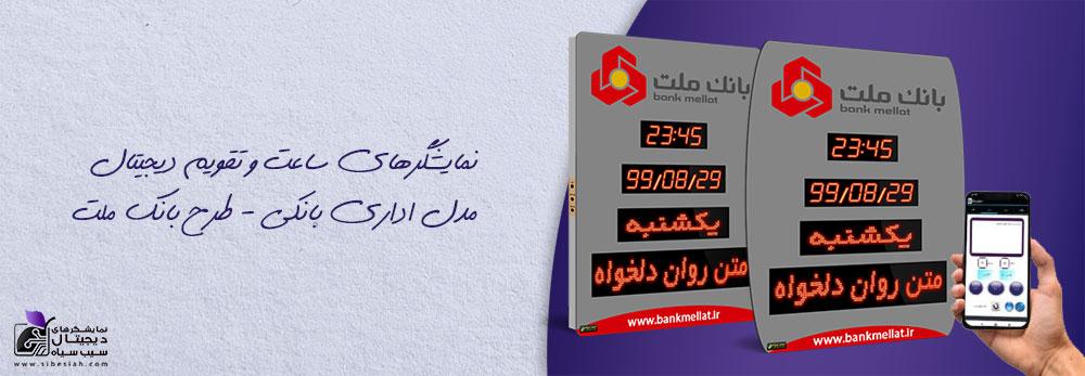 ساعت و تقویم و تابلو روان ال ای دی دیجیتال بانکی دیواری