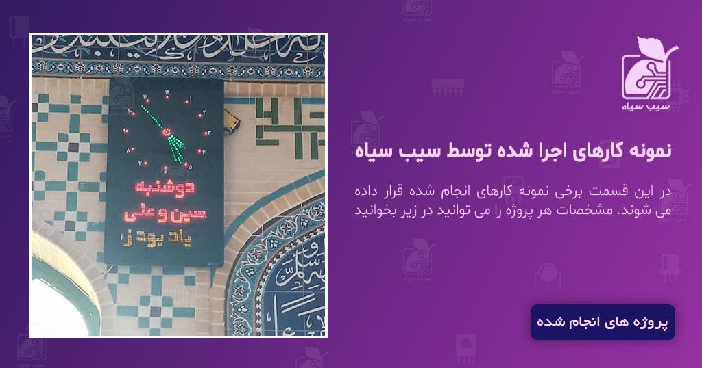 ساعت دیجیتال مسجدی SM3 عمودی