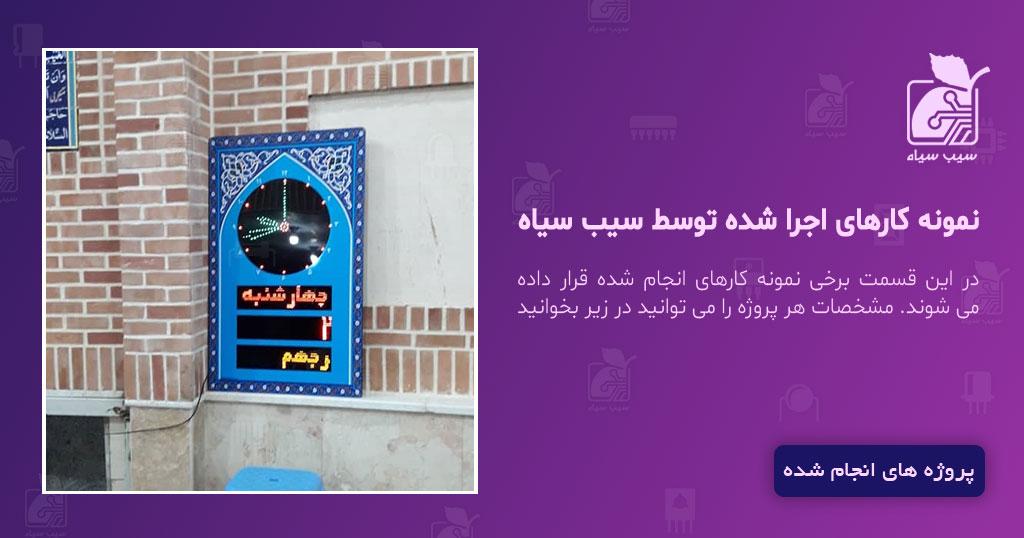 ساعت دیجیتال مسجد مدل محراب سه