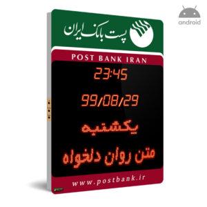 ساعت و تقویم دیجیتال اداری طرح پست بانک