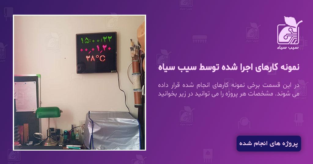 ساعت و تقویم دیجیتال بانکی مدل A2 تهران سعادت آباد