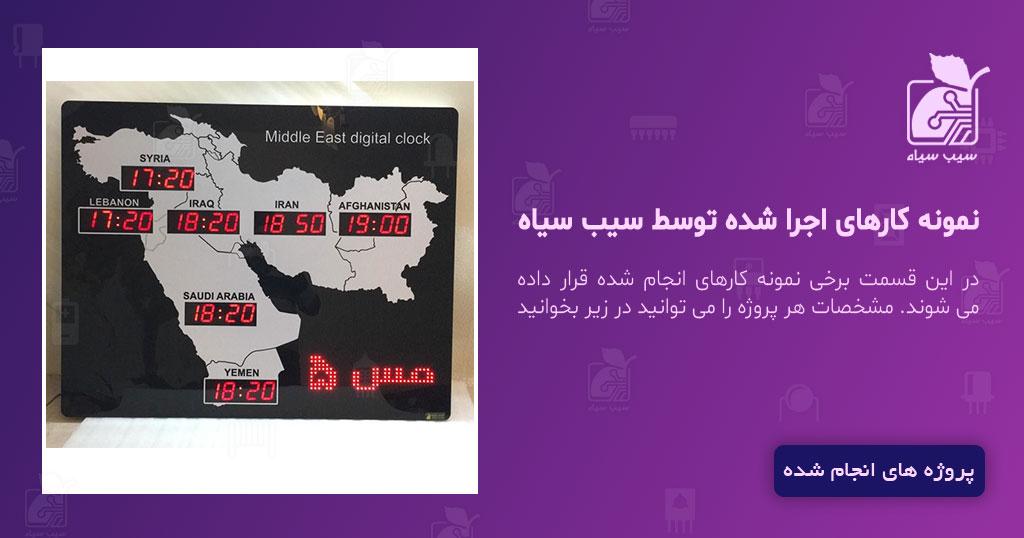 ساعت دیجیتال جهانی مدل خاورمیانه